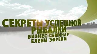 """Бизнес семинар Елены Эфрейм - Секреты успешной """"рыбалки"""" часть 1"""