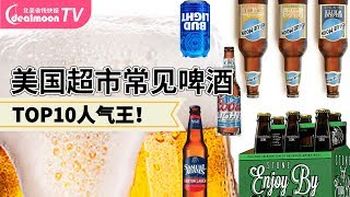 美国超市常见啤酒推荐!top10人气美国热销啤酒