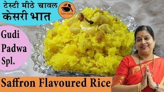 Kesari Bhaat Recipe  कसर यकत मठ चवल  Gudi Padwa Special  Sweet Saffron Rice  Archana Arte