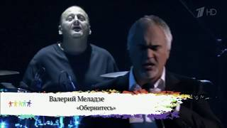 "Валерий Меладзе - ""Обернитесь!"""