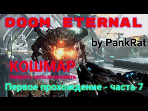 By PankRat - DOOM ETERNAL - КОШМАР - первое прохождение - часть 7