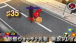 Repeat youtube video 妖怪ウォッチ2 実況♯35一人で赤鬼撃破!(妖怪ウォッチバスターズ)