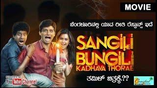 Sangili Bungili Kadhava Thorae - Responce | Jiiva, Sri Divya, Soori | Atlee