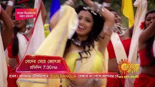 Beder Meye Jyotsna | Episodic Promo 5