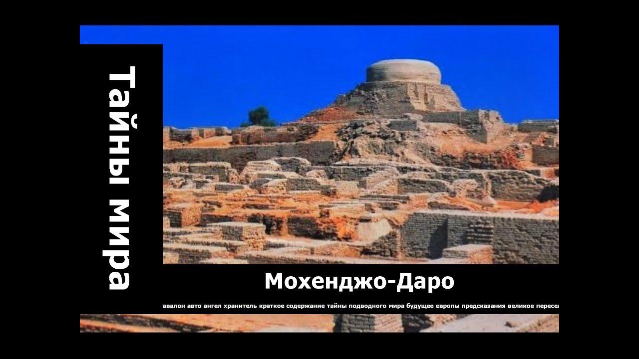 Секретные древние артефакты. Ядерная война в Мохенджо даро!