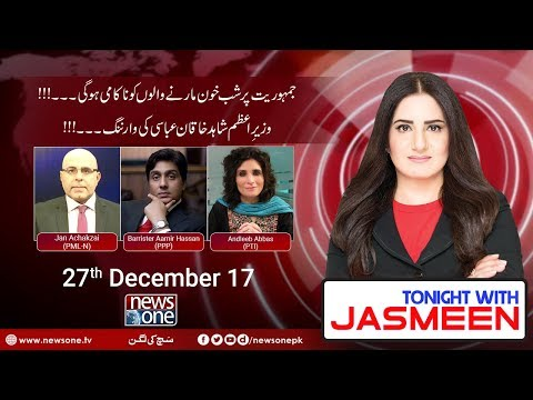 TONIGHT WITH JASMEEN - 27 December-2017 - News One