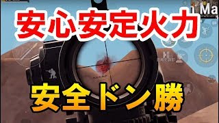 【PUBG MOBILE】Groza+M416の安定火力で砂漠ソロスク26killドン勝【Solo Squad】