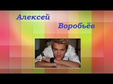 Алексей Воробьев биография, фото, новости, личная жизнь