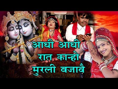 आधी आधी रात मुरली बजावै || Aadhi Aadhi Raat Murli Bajave || Rani Rangili || Hit Rajasthani