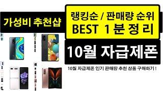 가성비 10월 자급제폰 판매량 랭킹 순위 TOP 10