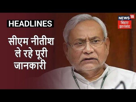 Bihar के IPS