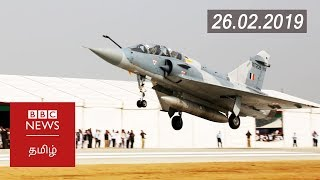 பாகிஸ்தானில் இந்தியா தாக்குதல்: நடந்தது என்ன?- BBC Tamil TV News 26/02/19
