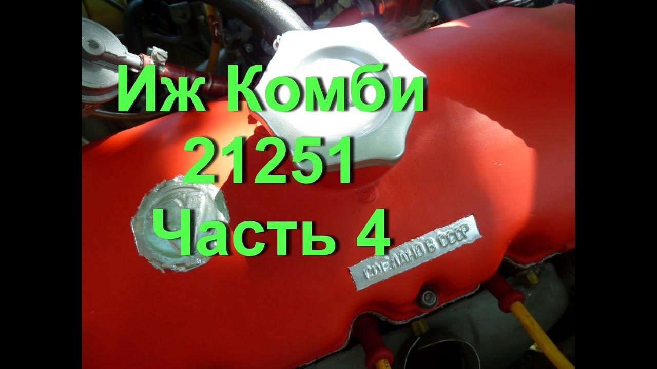 Ремонт Москвич 21251 после обкатки. Часть 4