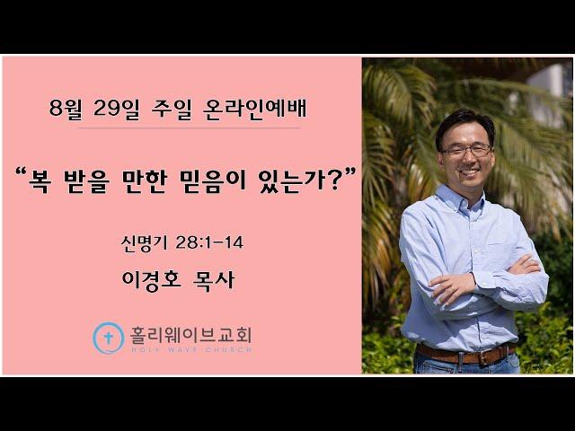 [샌디에고 홀리웨이브교회] 주일 온라인예배 | 복 받을 만한 믿음이 있는가?  | 2021년 8월 29일 | 이경호 목사