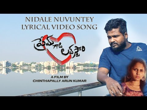Nidale Nuvunte Lyrical Video II Prem Gadi Love Story II Telugu Short Film
