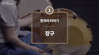 SORIPERCUSSION 2021 Online Workshop - Korean Percussion(1) Janggu