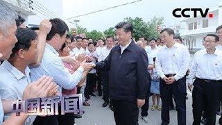 [中国新闻] 习近平在江西考察并主持召开推动中部地区崛起工作座谈会时强调 贯彻新发展理念推动高质量发展 奋力开创中部地区崛起新局面 | CCTV中文国际