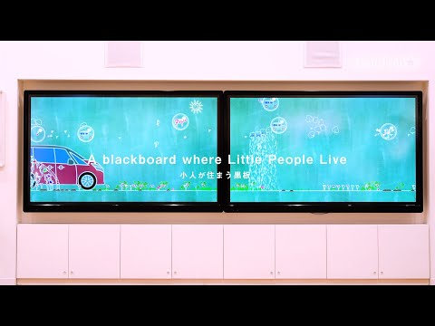 A blackboard where Little People Live @ Nissan Satio Shonan Lalaport Shonan Hiratsuka