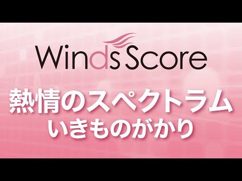 WSJ-15-001 熱情のスペクトラム/いきものがかり(吹奏楽J-POP)