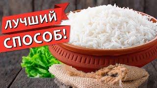 ТОП-5 способов сварить рассыпчатый рис - проверка рецептов вкусного риса на гарнир