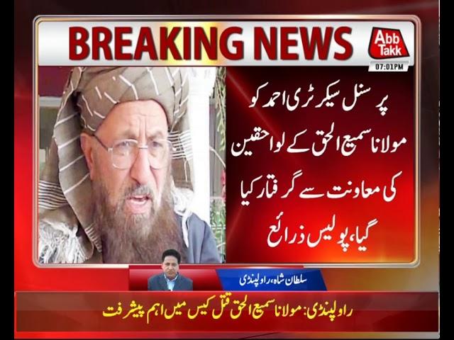 Important Development in Maulana Sami Murder Case