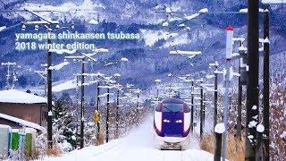【鉄道PV】山形新幹線つばさ2018【冬篇】