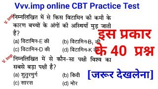 RPF online test quiz //top Expected gk questions जरूर देखलेना //
