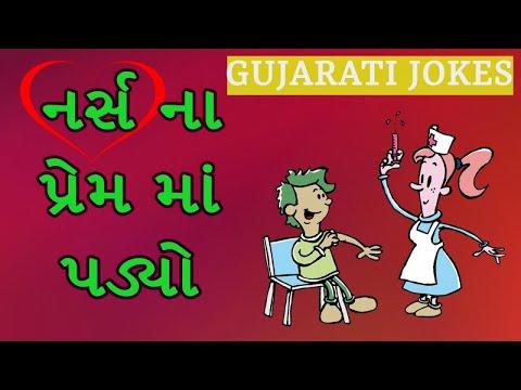 Download Youtube: jokes gujarati 2017 - gujarati comedy jokes video by krishna thakar