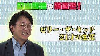 ビリー・ザ・キッド/21才の生涯