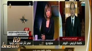 هنا العاصمة | معتز عبد الفتاح  : يجب ان لا نتوقف عن ملاحقة الارهاب داخليا وخارجيا