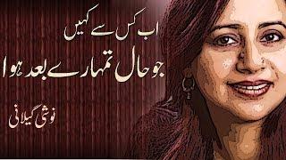 Ab kis sy Kahen || Noshi Gillani || Ammara Zulfiqar || Alfaaz-e-Ishq