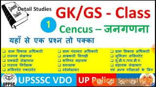 UPSSSC VDO and UP Police GS - Census with 100+ MCQs part 1 जनगणना for all competitive exams