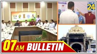 7 बजे का News Bulletin | Hindi News | Latest News | Top News | Today's News | 13 July 2020 | News24