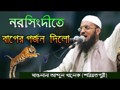Abdul Khalek Soriotpuri 2018 Bangla Waz 2018 | নরসিংদীতে বাগের গর্জন দিলো