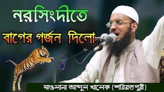 Download Video Abdul Khalek Soriotpuri 2018 Bangla Waz 2018 | নরসিংদীতে বাগের গর্জন দিলো MP3 3GP MP4