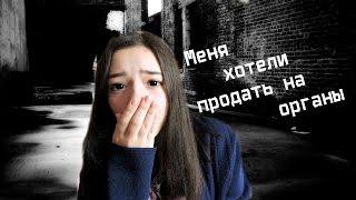 Маньяки в моей жизни. | Хотели продать на органы? thumbnail