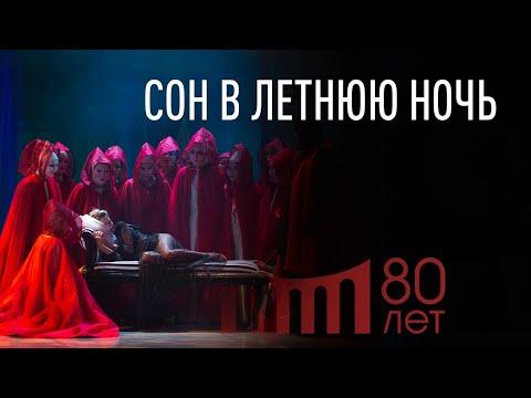 """15.11.19 - """"Сон в летнюю ночь"""", Бурятский театр оперы и балета"""