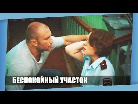 ФИЛЬМ ОТ КОТОРОГО НАМ ХОЧЕТСЯ ЖИТЬ! *БЕСПОКОЙНЫЙ УЧАСТОК*! Русские мелодрамы - Видео онлайн