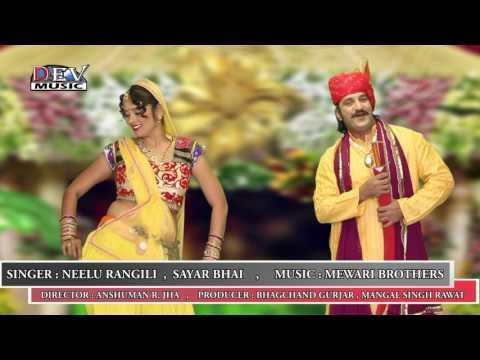 Rajasthani Vivah Song | बन्ना म्हारो केसरियों - FULL VIDEO | Neelu Rangili | Marwadi Song 2017