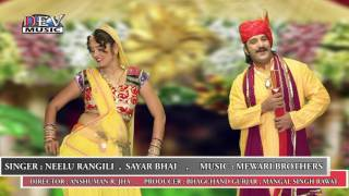 Rajasthani Vivah Song | बन्ना म्हारो केसरियों - FULL VIDEO | Neelu Rangili | Marwadi Song 2017