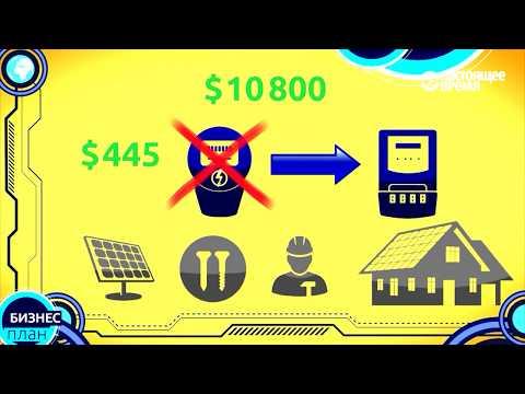 Как продавать электроэнергию государству в россии