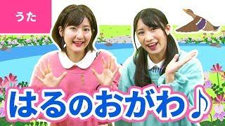 【♪うた】春の小川【手あそび・こどものうた】Japanese Children's Song, Nursery Rhymes & Finger Plays