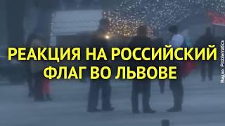 Как во Львове реагировали на российский флаг | Флаг оккупанта во Львове