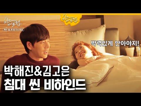 cheeseinthetrap [Exclusive] Park Hae-jin - Kim Go-eun, a bedroom scene! 160215 EP11