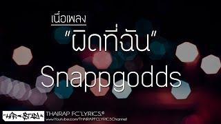 ผิดที่ฉัน - Snappgodds (เนื้อเพลง)