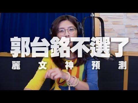 19.09.18【觀點│選民你最大】麗文神預測 郭台銘不選了!