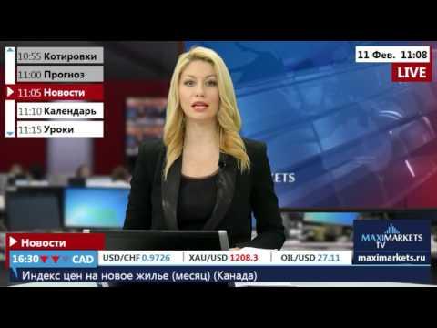 11.02.16 (11:00 MSK) - Новости форекс MaхiMarkets