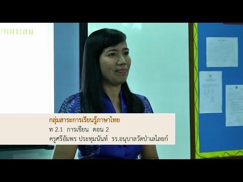 ภาษาไทย ท 2.1 การเขียน ตอน 2 ครูศรีอัมพร ประทุมนันท์
