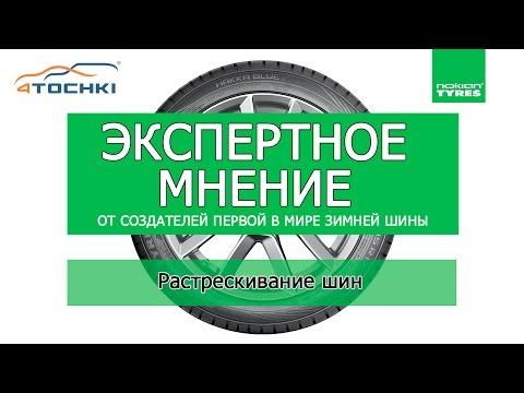 Nokian Tyres - Экспертное мнение. Растрескивание шин на 4 точки.