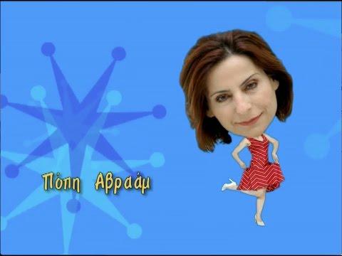 Όταν Μεγαλώσω, Επ. 6 (When I grow up, Ep. 6)